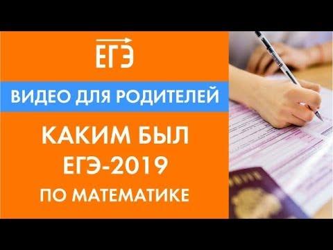 Каким был ЕГЭ по математике в 2019 году? Что ждать на ЕГЭ-2020?