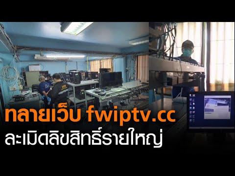 ทลายเว็บ fwiptv.cc เครือข่ายหนังละเมิดลิขสิทธิ์รายใหญ่ l TNNข่าวเที่ยง l 8-2-64