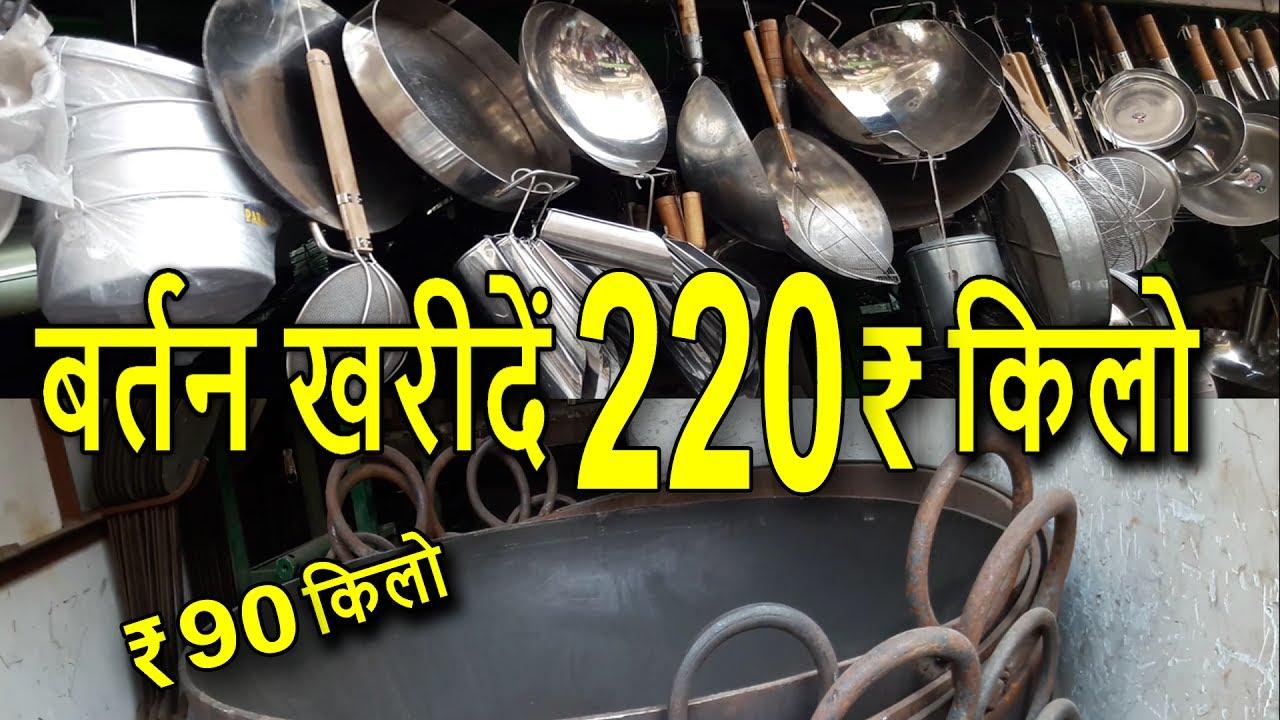 सस्ते बर्तनों की मार्किट | Steel Utensil Retail Wholesale Bazar | Lal Kuan  Chawri Bazar Delhi