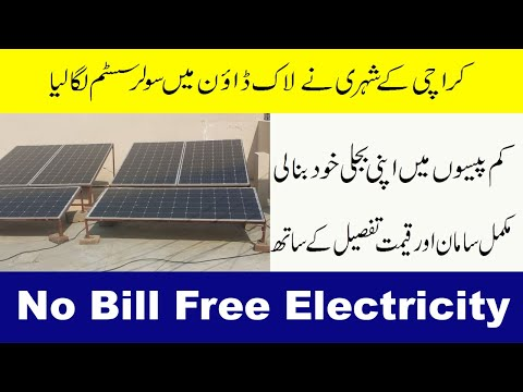 680 watts Solar Energy System for home in Karachi Pakistan | Solar system Price 2020