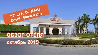 Stella di Mare Beach 5 Обзор отеля Октябрь 2019