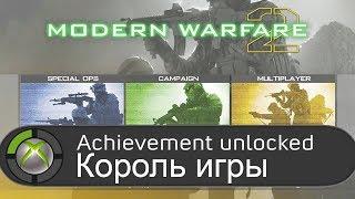 ЧТО БУДЕТ ЕСЛИ ПОБИТЬ ВСЕ РЕКОРДЫ В СПЕЦОПЕРАЦИЯХ Modern Warfare 2?