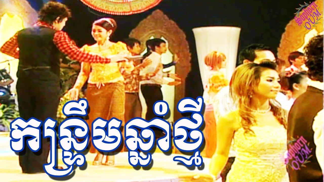 Kontrem Chnam Thmey - Khmer song karaoke from Ponleu Neakhoss 092