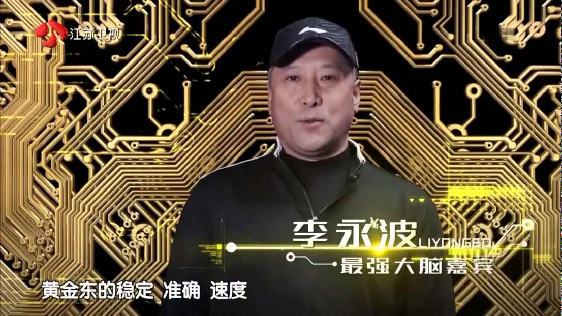 最强大脑3 Super Brain, China 2016, 0108 season 3, TV show, WangShi [HD]