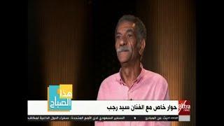 رأي سيد رجب في فريق مسرح مصر - E3lam.Org