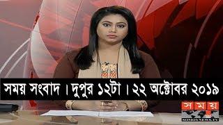 সময় সংবাদ | দুপুর ১২টা | ২২ অক্টোবর ২০১৯ | Somoy tv bulletin 12pm | Latest Bangladesh News