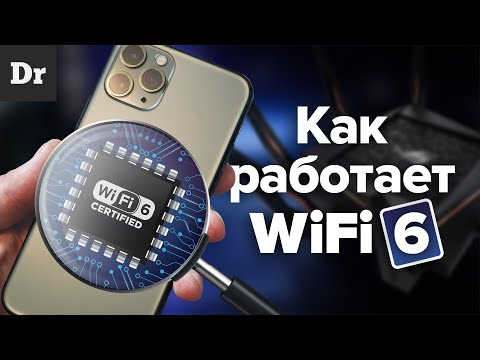 Wi-Fi 6 - это ПРОРЫВ! Разбор технологии.