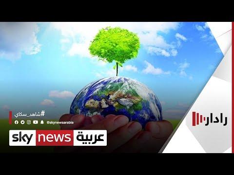 مجموعة السبع تتعهد بخفض انبعاثات ثاني أكسيد الكربون| #رادار  - 18:55-2021 / 6 / 13