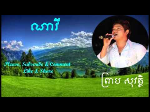 Preap Sovath - Preap Sovath Song - Navy - Khmer Music Karaoke - Cambodia Music MP3