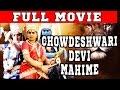 Sri Chowdeshwari Devi Mahime  (2016) Full Movie ft. Roja, Shobhraj,