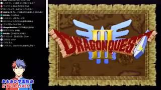 [LIVE] 【あおあか学園放送】「VTuberパーティで旅するドラゴンクエスト3実況」どすこいLIVE!!#24