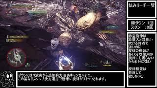 【MHW ゆっくり解説】ネルギガンテ狩猟笛TA 02'21