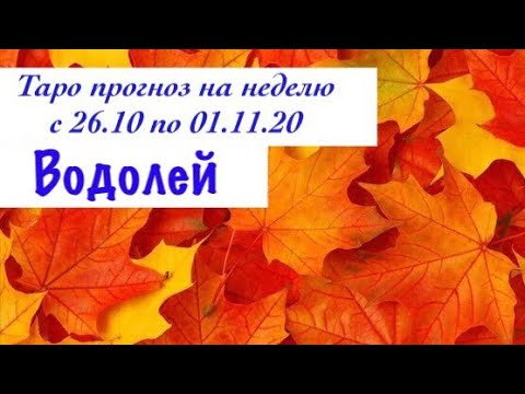 Водолей _ гороскоп на неделю с 26.10 по 01.11.20 _ Таро прогноз