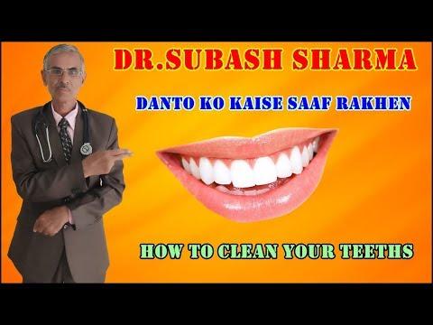 How to Clean Teeth at Home Shanti Ayurveda Dr.Subash Sharma