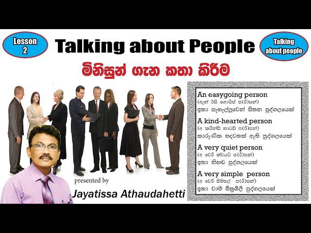 How to Talk about People 2 (ජයතිස්ස අතාවුදහෙට්ටි)