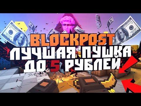 Blockpost - Лучшее оружие до 5 рублей. Обзор Sl8 BlockPost. Обзор Оружия.