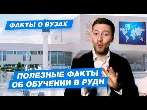 10 ФАКТОВ О РУДН - Поступить в Российский университет дружбы народов в Москве 2019