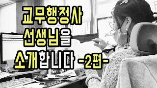 교무행정사 선생님 인터뷰 2탄