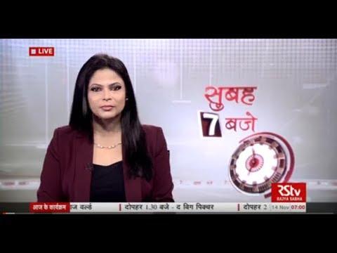 Hindi News Bulletin | हिंदी समाचार बुलेटिन – Nov 14, 2017 (7 am)