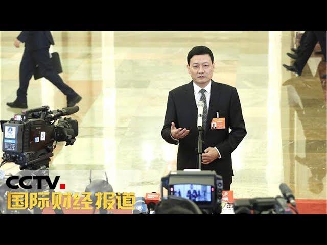 《国际财经报道》 聚焦两会 肖亚庆:专业化整合使企业把最好的优势发挥出来 20190312   CCTV财经