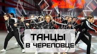 Обучение танцам в Череповце. Prezident Breakerz