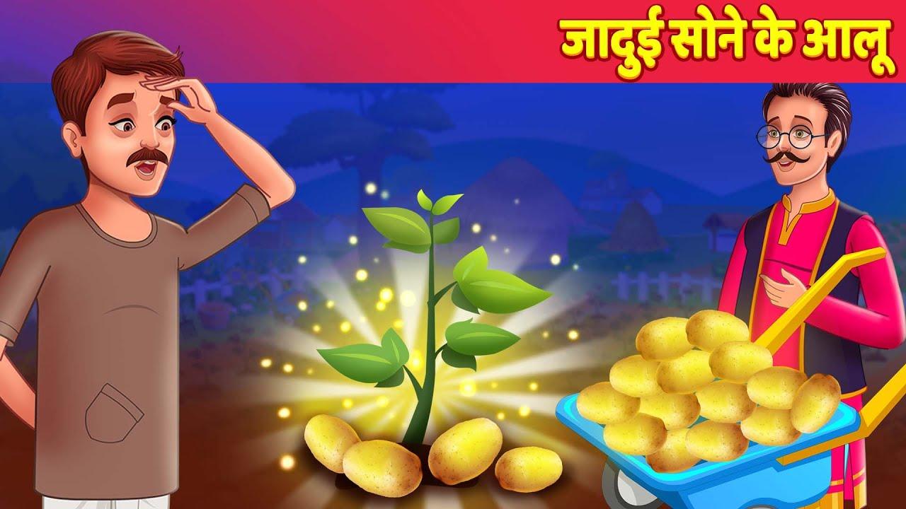 जादुई सोने का आलू   Stories Hindi   Moral Stories   Bedtime Story   Hindi Kahani - Hindi Fairy Tales