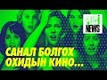 Охидын Кино, Охидын Facts, Vol+ Girls   Plus News