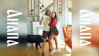 Бузова и Филипп Киркоров живут в одном отеле в Анапе