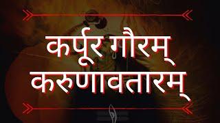 shiv mantra | karpura gauram karunavatarm full hd song in hindi meaning | कर्पूर गौरम करुणावतारं