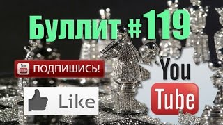 Шахматы блиц по минуте #119 смотреть видео игры