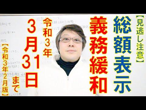 【見逃し厳禁】総額表示 猶予期間令和3年3月31日終了