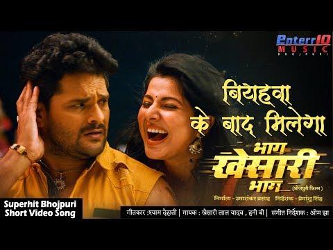 Biyahwa Ke Baad Milega | Bhag Khesari Bhag | Khesari Lal Yadav Bhojpuri Video Song | Hit Songs 2019