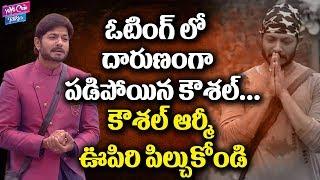 Shocking News About Kaushal Manda | Bigg Boss Telugu Vote | YOYO Cine Talkies