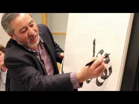 Arabic Islamic Calligraphy in the Chinese Tradition  Demonstration by Master Haji Noor Deen on Vimeo