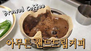 아무튼 핸드드립 커피 - 이것이 신개념(?) 거름망 커…