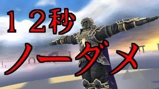 【実況】12秒ノーダメ達成!!この神プレーを見よ!!【スマブラWiiU】