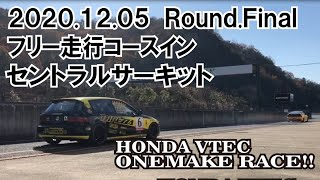 2020.12.05ホンダVTECワンメイクレースRd.Finalフリー走行コースイン セントラルサーキット