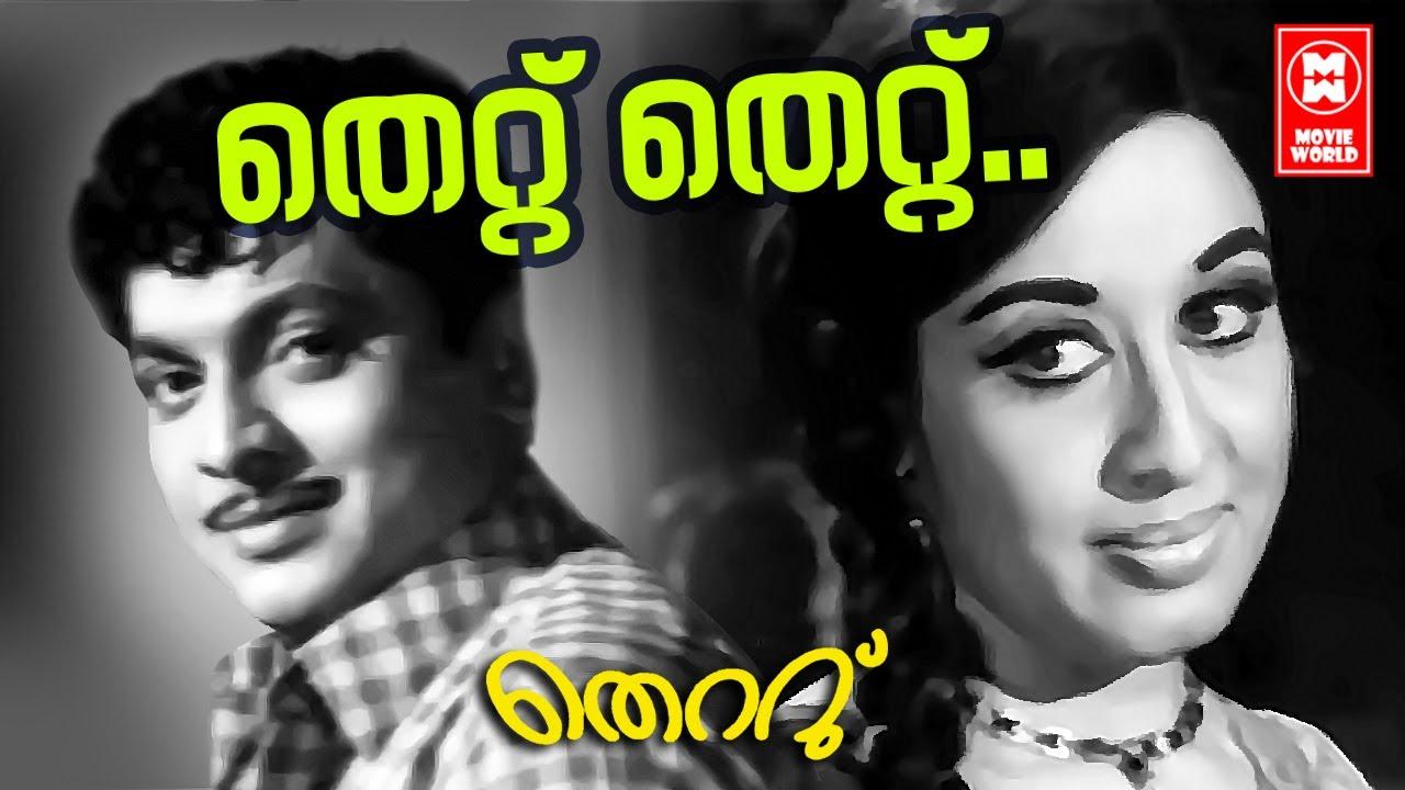 Thettu Thettu Ithu | Thettu (1971) | Vayalar Ramavarama | G.Devarajan | K.J.Yesudas |Sheela | Ummer