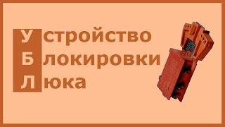 Устройство блокировки люка(, 2014-10-30T14:59:35.000Z)