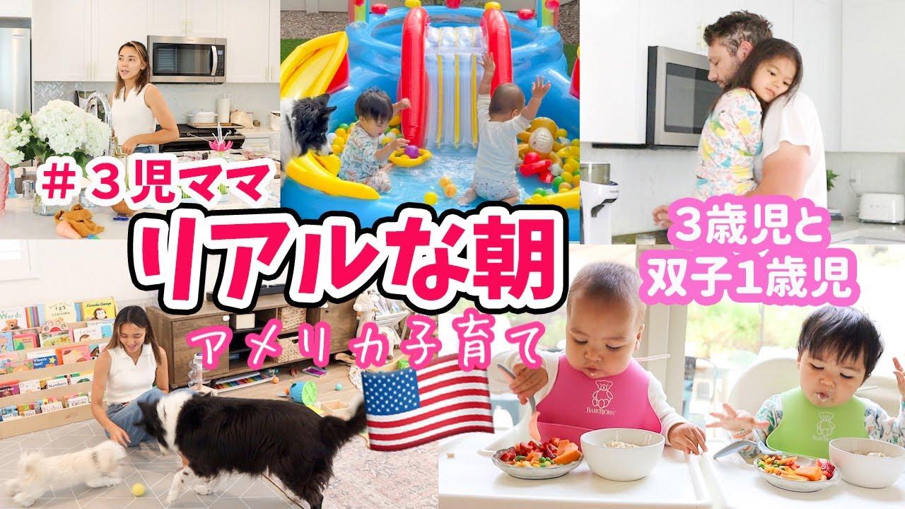 【リアルな朝】3歳児と双子1歳児とのとある朝に密着♡アメリカ子育て|3児ママ|国際結婚