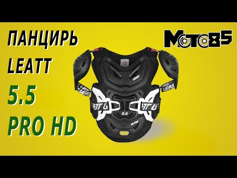 Панцирь Leatt Chest Protector 5.5 Pro HD.