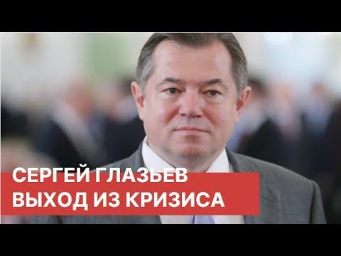 Сергей Глазьев. Пути