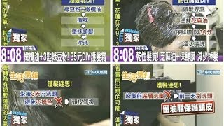 20140512中天新聞 橄欖油+3匙綠豆粉! 35元DIY護髮霜