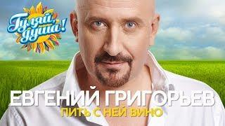 Евгений Григорьев   ЖЕКА - Пить с ней вино - Душевные песни