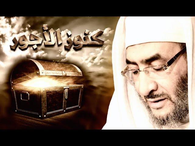 فضل تلاوة بعض سور القرآن | كنوز الأجور من السنة النبوية