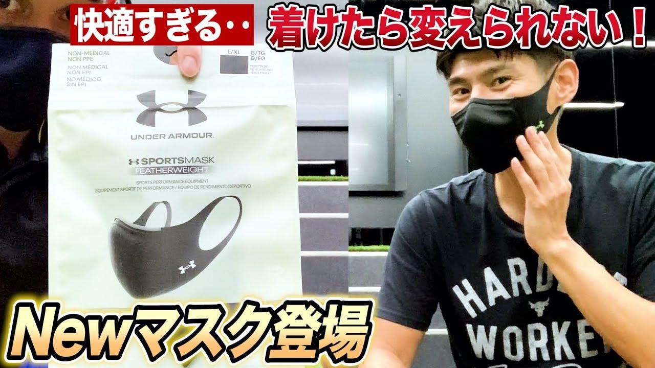 「もう試しました?」アンダーアーマー最新マスク マジで凄いです!!