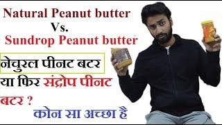 Natural peanut butter vs ordinary PB | कोन सा पीनट बटर अच्छा है सेहद के लिए ?