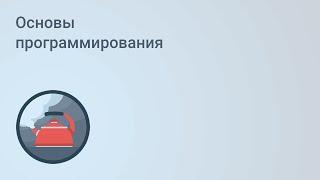 Основы программирования. Знакомство с курсом. Урок 1 [GeekBrains](https://geekbrains.ru/?utm_source=youtube_geekbrains&utm_medium=social&utm_campaign=youtube_description - наш сайт. Курс