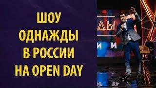 Шоу Однажды в России на Open Day 2018