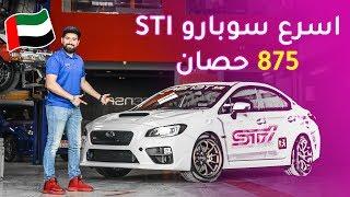 أسرع سيارة سوبارو STI في العالم - Subaru STI 875 hp